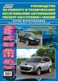 Купить руководство по ремонту Книга Peugeot 4007/Citroen C-Crosser с 2007г. рестайлинг 2009г.Профессионал (+Каталог)