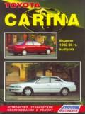 Купить руководство по ремонту Книга Toyota CARINA. Модели 1992-96 г.в.