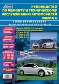 Купить руководство по ремонту Книга Mazda 6 2007-12 с бенз. L8 (MZR 1,8), LF (MZR 2,0), L5 (MZR 2,5) серия ПРОФЕССИОНАЛ Ремонт. Эксплуатация. ТО (Каталог расход. з/ч. Цв. электросхемы)