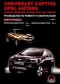 Купить руководство по ремонту Книга Chevrolet Captiva / Opel Antara (c 2006) Ремонт.Эксплуатация