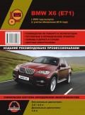 Купить руководство по ремонту Книга BMW X6 (E71) (с 2008 / с 2010) Ремонт.Эксплуатация