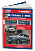Купить руководство по ремонту Книга Hyundai H-1 / Grand Starex. Устройство, техническое обслуживание и ремонт.