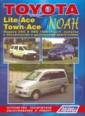 Купить руководство по ремонту Книга Toyota Lite-Ace, Town-Ace, NOAH, Truck 1996-2004/07 бенз. 3S-FE(2,0), 5K(1,5), 7K(E)(1,8) и диз. 2C(2,0), 3C-T, 3C-E(TE)(2,2) Ремонт.Экспл.ТО