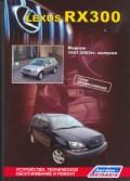 Купить руководство по ремонту Книга LEXUS RX300 серия Профессионал