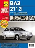 Купить руководство по ремонту Книга ВАЗ 2112i р/р Ремонт без проблем (цв)
