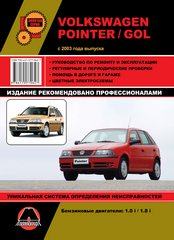Купить руководство по ремонту Книга VW Pointer / Gol (с 2003) Рем.Экспл.Цв.эл.сх.