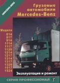 Купить руководство по ремонту Книга MERCEDES BENZ мод.814-914-1114-1214-1320-1524 Грузовые автомобили