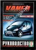 Купить руководство по ремонту Книга Mercedes-Benz Vaneo (с 2002) Ремонт.Эксплуатация