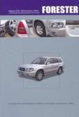 Купить руководство по ремонту Книга Subaru Forester. Модели 2002-05 г. с бензиновыми дв. EJ20, EJ25
