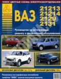 Купить руководство по ремонту Книга ВАЗ 21213, 21214, 2129, 2131 семейство НИВА и/э, р/р и т/о