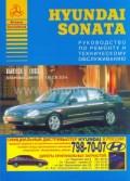 Купить руководство по ремонту Книга HYUNDAI SONATA
