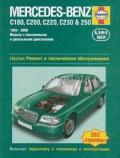 Купить руководство по ремонту Книга MERCEDES-BENZ C класс 1993-2000 бензин / дизель Пособие по ремонту и эксплуатации