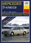 Купить руководство по ремонту Книга MERCEDES BENZ S-класс (W140)