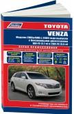 Купить руководство по ремонту Книга Toyota VENZA с 2009 бенз. 1AR-FE(2,7) 2GR-FE(3,5) серия ПРОФЕССИОНАЛ Ремонт.Экспл.ТО (+Каталог расходных з/ч+ для ТО, Характерные неисправности)