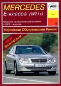 Купить руководство по ремонту Книга Mercedes-Benz Е- класса (W211) дизель (с 2002) Устройство Обслуживание Ремонт Эксплуатация
