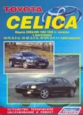 Купить руководство по ремонту Книга Toyota CELICA (1993-99 г)