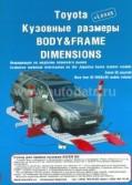 Купить руководство по ремонту Книга Кузовные размеры Toyota + Lexus Прав. и лев. руль