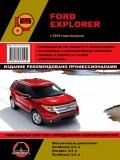 Купить руководство по ремонту Книга Ford Explorer (с 2010) Ремонт.Эксплуатация