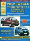 Купить руководство по ремонту Книга VW Transporter T4, Caravelle, Multivan (1990-03) д Экспл.Рем.ТО