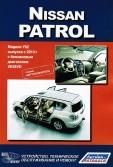 Купить руководство по ремонту Книга Nissan Patrol с 2010 года выпуска с бензиновым двигателем VK56VD(5,6). Серия Автолюбитель. Ремонт.Экспл.ТО