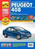 Купить руководство по ремонту Книга Peugeot 408 (с 2012) Ремонт без проблем (цв.фото).