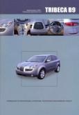 Купить руководство по ремонту Книга Subaru TRIBECA B9 с 2005 г. в.
