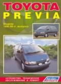 Купить руководство по ремонту Книга Toyota Previa