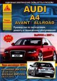 Купить руководство по ремонту Книга Audi A4 Avant / Allroad (с 2007 /с 2012) Эксплуатация, ремонт,техническое