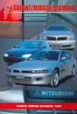 Купить руководство по ремонту Книга Mitsubishi Galant/Mirage/Diamante (цв/эл)