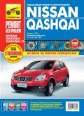 Купить руководство по ремонту Книга Nissan Qashqai / +2 (с 2007). Ремонт без проблем (цв.фото).