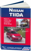 Купить руководство по ремонту Книга Nissan Tiida. Cерия Автолюбитель. Модели выпуска с 2004 г. с бензиновыми двигателями.