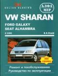 Купить руководство по ремонту Книга VW Sharan / Ford Galaxy / Seat Alhambra