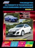 Купить руководство по ремонту Книга Mazda 3 с 2009 г. Серия Профессионал (+К), (цв/эл). Устройство, ТО и ремонт.