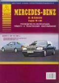 Купить руководство по ремонту Книга MERCEDES BENZ S-класс (W140) (цв/эл)