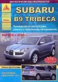 Купить руководство по ремонту Книга Subaru B9 TRIBECA