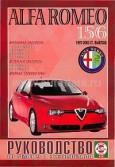 Купить руководство по ремонту Книга Alfa Romeo 156 (97-03) б/д Рем. Экспл.