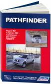 Купить руководство по ремонту Книга NISSAN PATHFINDER. Модели R51выпуска с 2005 г. с дизельным. дв. YD25DDTi