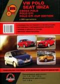 Купить руководство по ремонту Книга VW Polo/Cross Polo/Polo GTI/SEAT Ibiza (c 2005)Рем.Экспл.Цв.эл.сх.