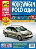 Купить руководство по ремонту Книга Volkswagen Polo седан с 2010 г. Ремонт без проблем (цв.фото).