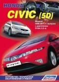 Купить руководство по ремонту Книга Honda Civic 5D хэтчбек (леворульные модели) 2006-11 с бензиновым двигателем R18A(1,8) Ремонт.Экспл.ТО