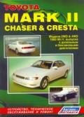 Купить руководство по ремонту Книга Toyota Mark II, Chaser, Cresta