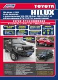 Купить руководство по ремонту Книга Toyota Hilux c 2011 диз. 1KD-FTV(3,0) 2KD-FTV(2,5) и бенз. 2TR-FE(2,7) включены модели 2004-11 Серия ПРОФЕССИОНАЛ Ремонт.Экспл.ТО(Каталог расход. з/ч)