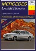 Купить руководство по ремонту Книга Mercedes-Benz Е-класс (W212) (2009-12) Устройство. Обслуживание. Ремонт. Эксплуатация