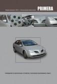 Купить руководство по ремонту Книга Nissan Primera с 2001года.