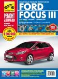 Купить руководство по ремонту Книга Ford Focus III хетч./сед./унив. с 2011 г. Ремонт без проблем (цв.фото).
