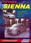 Купить руководство по ремонту Книга Toyota Sienna 2003-2006 гг. выпуска с двигателем 3MZ-FE (3,3 л)