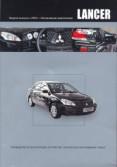 Купить руководство по ремонту Книга Mitsubishi Lancer с 2003 года
