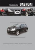 Купить руководство по ремонту Книга Nissan Qashqai Модели J10