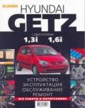 Купить руководство по ремонту Книга Hyundai Getz и/э, р/р в цветных фотографиях