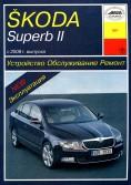 Купить руководство по ремонту Книга Skoda Superb II (c 2008) Устройство.Обслуживание.Ремонт.Эксплуатация